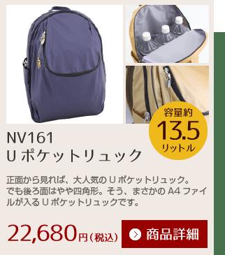 NV161Uポケットリュック