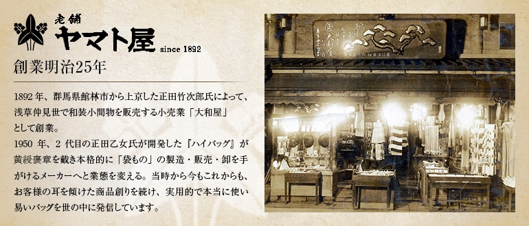 ヤマト屋の歴史