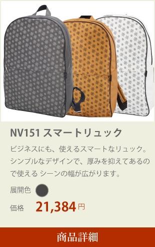 NV151 スマートリュック