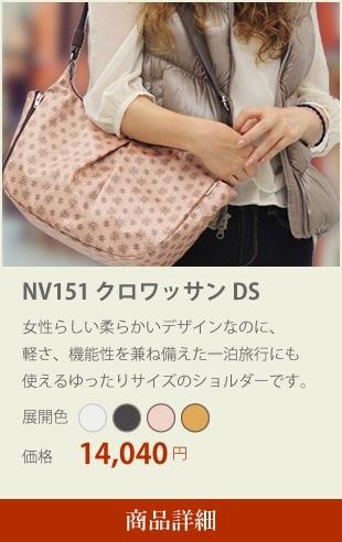 NV151 クロワッサンDS