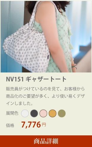 NV151 ギャザートート