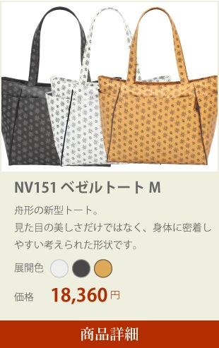 NV151 ベゼルトートM