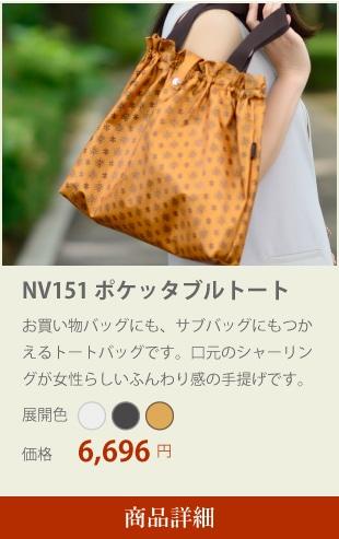 NV151ポケッタブルトート