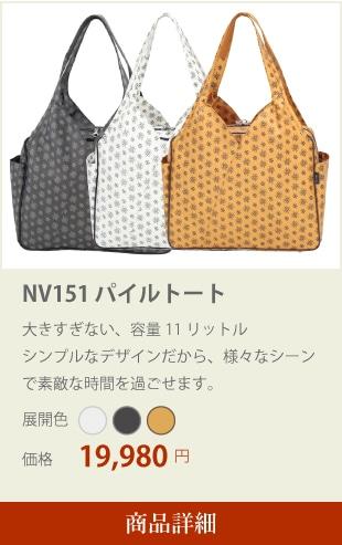 NV151 パイルトート