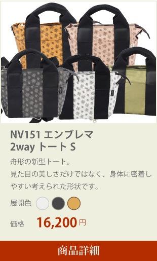 NV151 エンブレマ2wayトートS