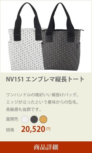 NV151 エンブレマ縦長トート