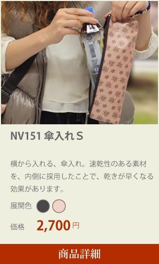 NV151 傘入れS