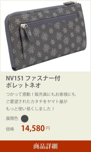 NV151ファスナー付ポレットネオ