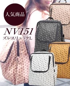 NV151 ズレスリュックL