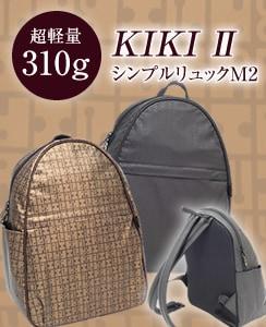 キキ2 シンプルリュックM2