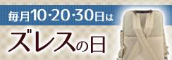 毎月10・20・30日はズレスの日