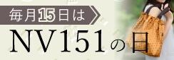毎月15日はNV151の日
