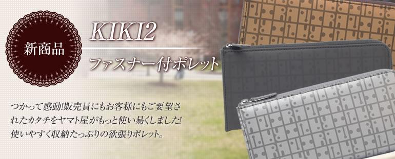 キキ2 ファスナー付ポレット