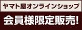 ヤマト屋オンラインショップ会員様限定販売!