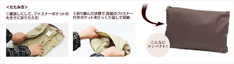 <たたみ方>�裏返しにして、ファスナーポケットの大きさに折りたたむ�折り畳んだ状態で、背面のファスナー付きポケットをひっくり返して収納
