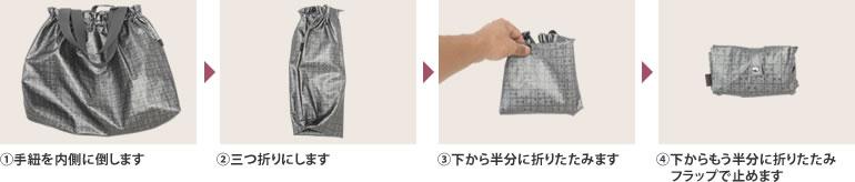 持ち運びらくらく!折り畳み式携帯バッグ キキ2 ポケッタブルトート