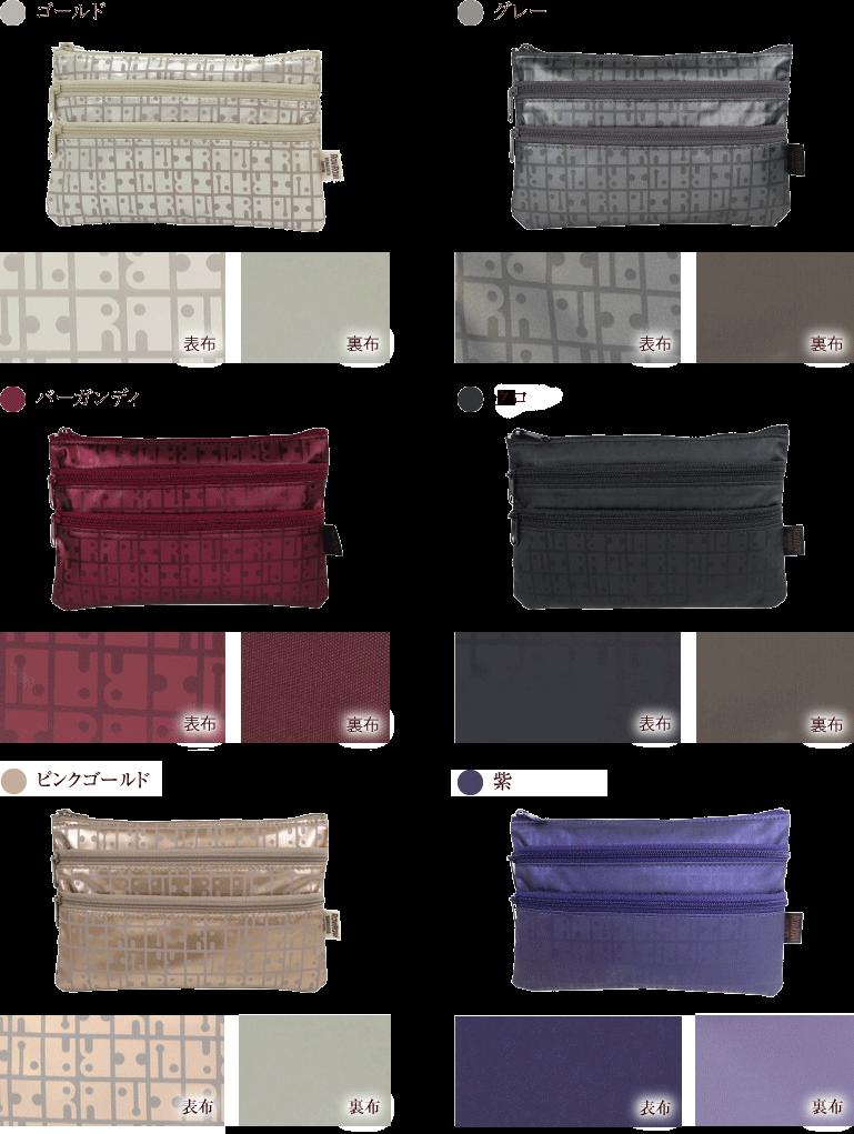 キキ2 2段ポケットポーチ カラー一覧