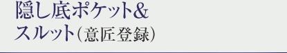 隠し底ポケット&スルット(意匠登録)