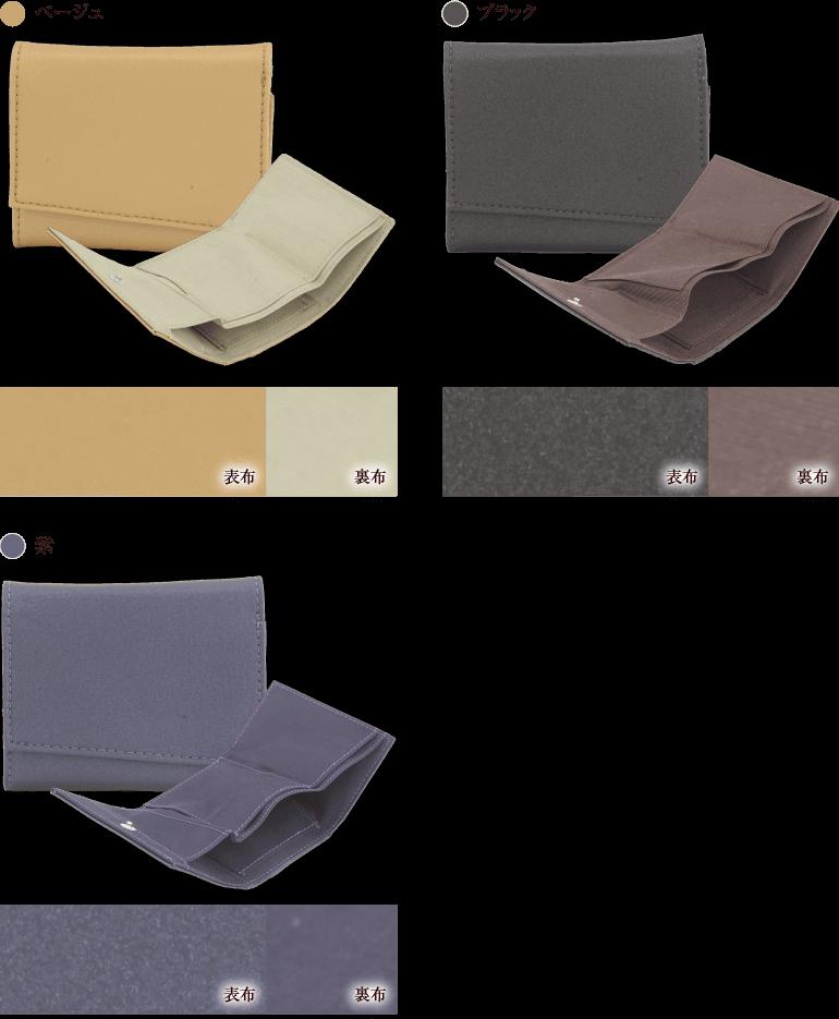 NV161 ポレット折 カラー一覧