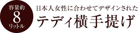 日本人女性に合わせてデザインされたテディ横手提げ