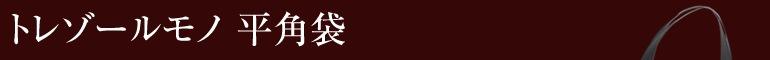 トレゾールモノ 平角袋