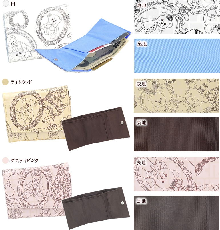 トレゾールモノ ポレット折  カラー一覧