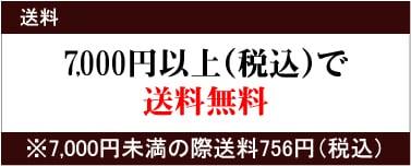 7000円以上(税込)で送料無料