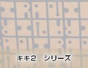キキ2 シリーズ