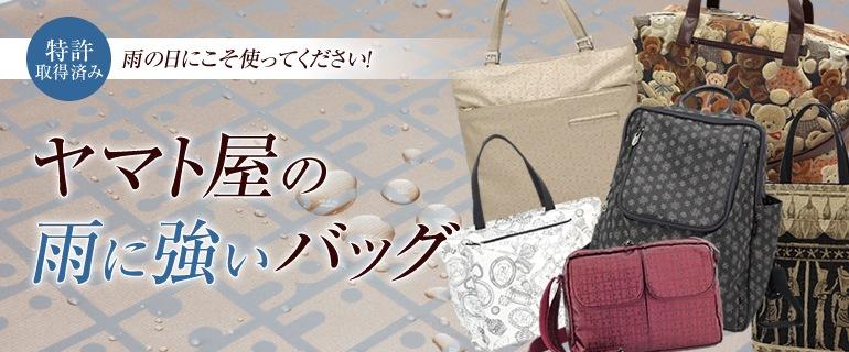 雨の日こそ使ってほしいバッグ ヤマト屋の強撥水バッグ