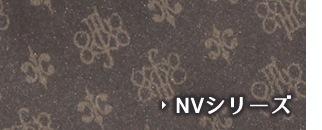 NVシリーズ
