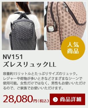NV151ズレスリュックLL