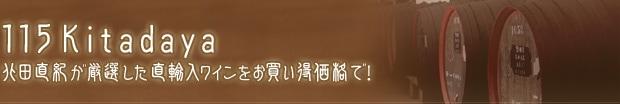 115Kitadaya 北田直紀が厳選した直輸入ワインをお買い得価格で!