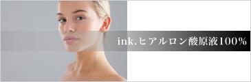 ink.ヒアルロン酸原液100%