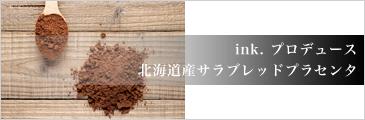 ink. プロデュース 北海道産サラブレッドプラセンタ