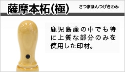薩摩本柘(極)