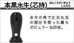 本黒水牛(芯持)