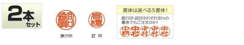 銀行印・認印2本セット【アテ付】
