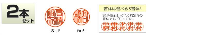実印・銀行印2本セット【アテ付】