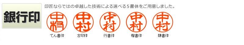 個人銀行印【アテ付】