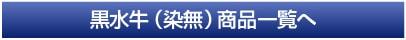 黒水牛(染無)商品一覧へ