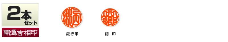 銀行印・認印2本セット【開運吉相印】