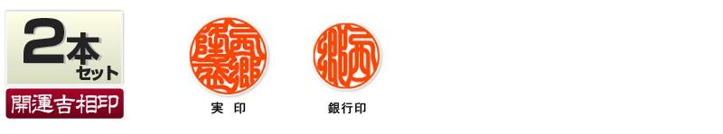 実印・銀行印2本セット【開運吉相印】