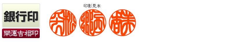 銀行印【開運吉相印】