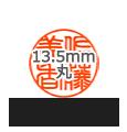 13.5mm実印