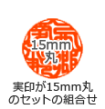 15.0mm実印