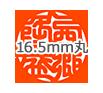 16.5mm実印