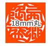 18.0mm実印