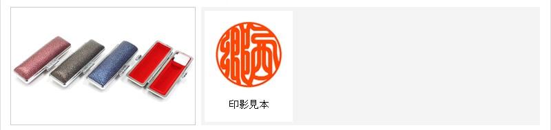 薩摩本柘(極)カラーモミケース