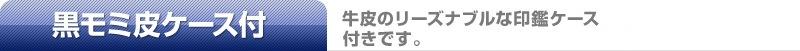 薩摩本柘(極)黒モミ皮ケース