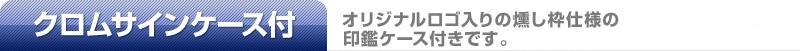 薩摩本柘(極)クロムサインケース